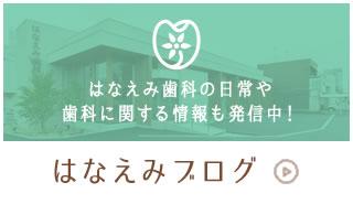 はなえみ歯科の日常や歯科に関する情報も発信中! 院長ブログ